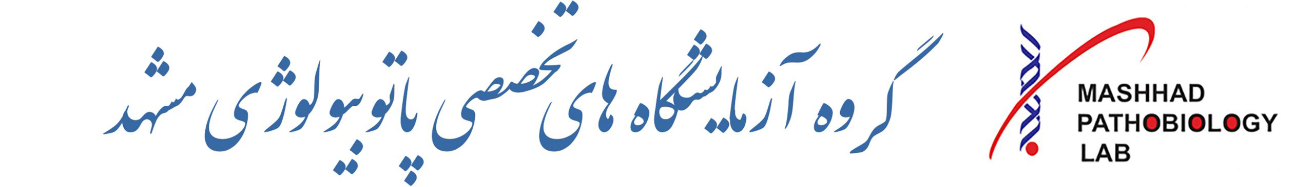 گروه آزمایشگاه های پاتوبیولوژی مشهد